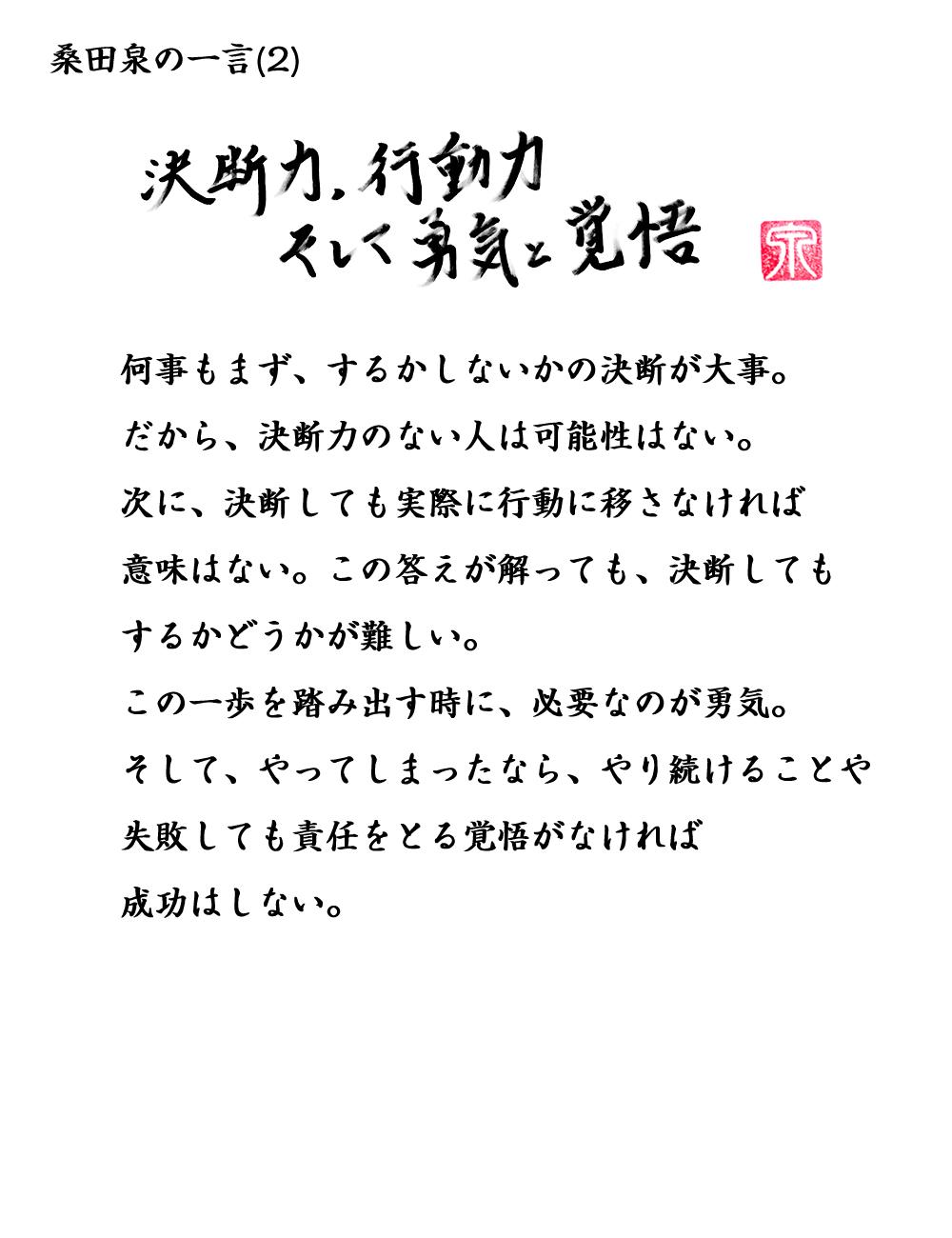 桑田泉の一言 決断力、行動力、そして勇気と覚悟