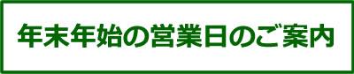 年東京 町田 イーグル18 年始の営業日のご案内 2017年
