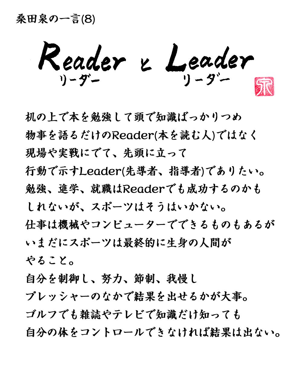 桑田泉の一言 ReaderとLeader 08_20171211