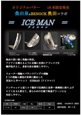 桑田泉&BENOCK OKUDAPUTTER コラボ EAGLE18オリジナルパター ICEMAN フライヤー