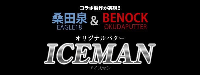 桑田泉&BENOCK OKUDAPUTTER コラボ EAGLE18オリジナルパター ICEMAN