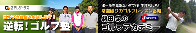 JSPORT 桑田泉のゴルフアカデミー 日テレジータス 逆転!!ゴルフ塾 放送中