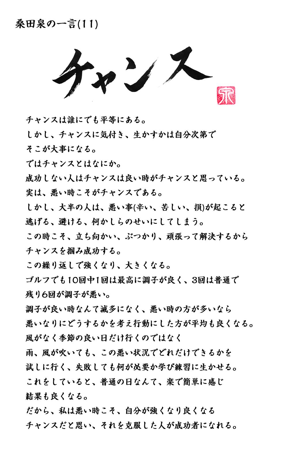 桑田泉の一言 チャンス 11_201801011
