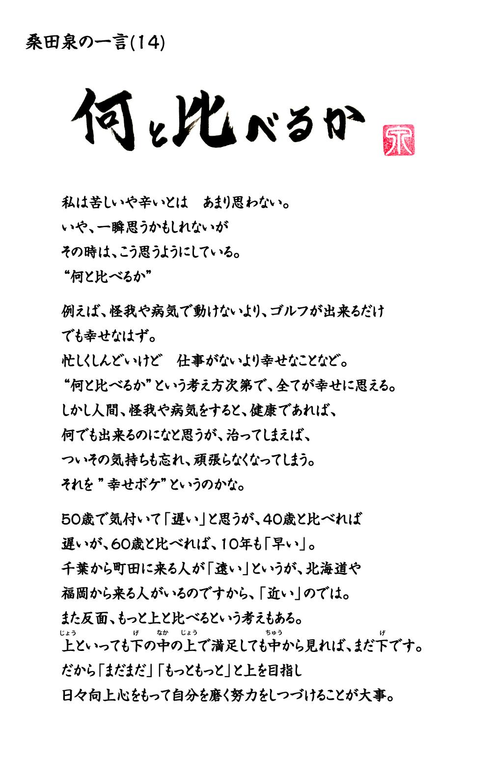 桑田泉の一言 何と比べるか 14_20180211