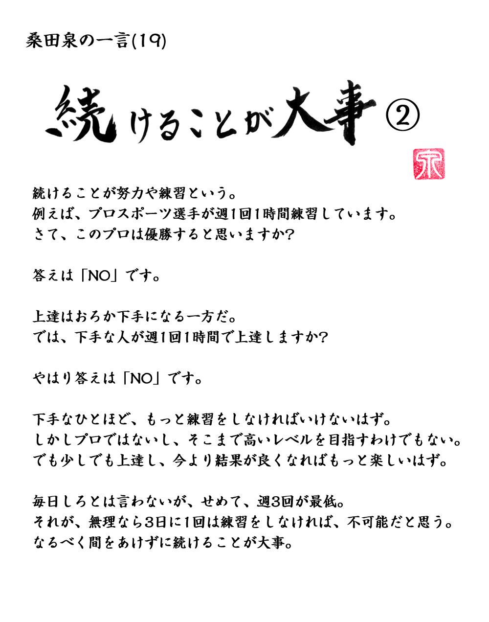 桑田の一言 続けることが大事【2】19_20180401