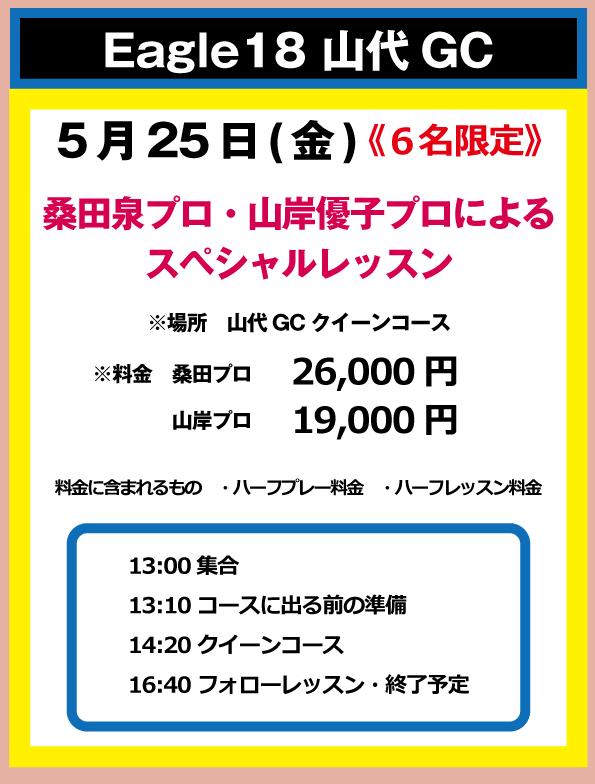 5月25日 イーグル18 山代ゴルフ倶楽部 ラウンドレッスン 桑田プロ 山岸プロ