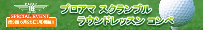 東京 ゴルフ レッスン EAGLE18 プロアマ スクランブルラウンドコンペ
