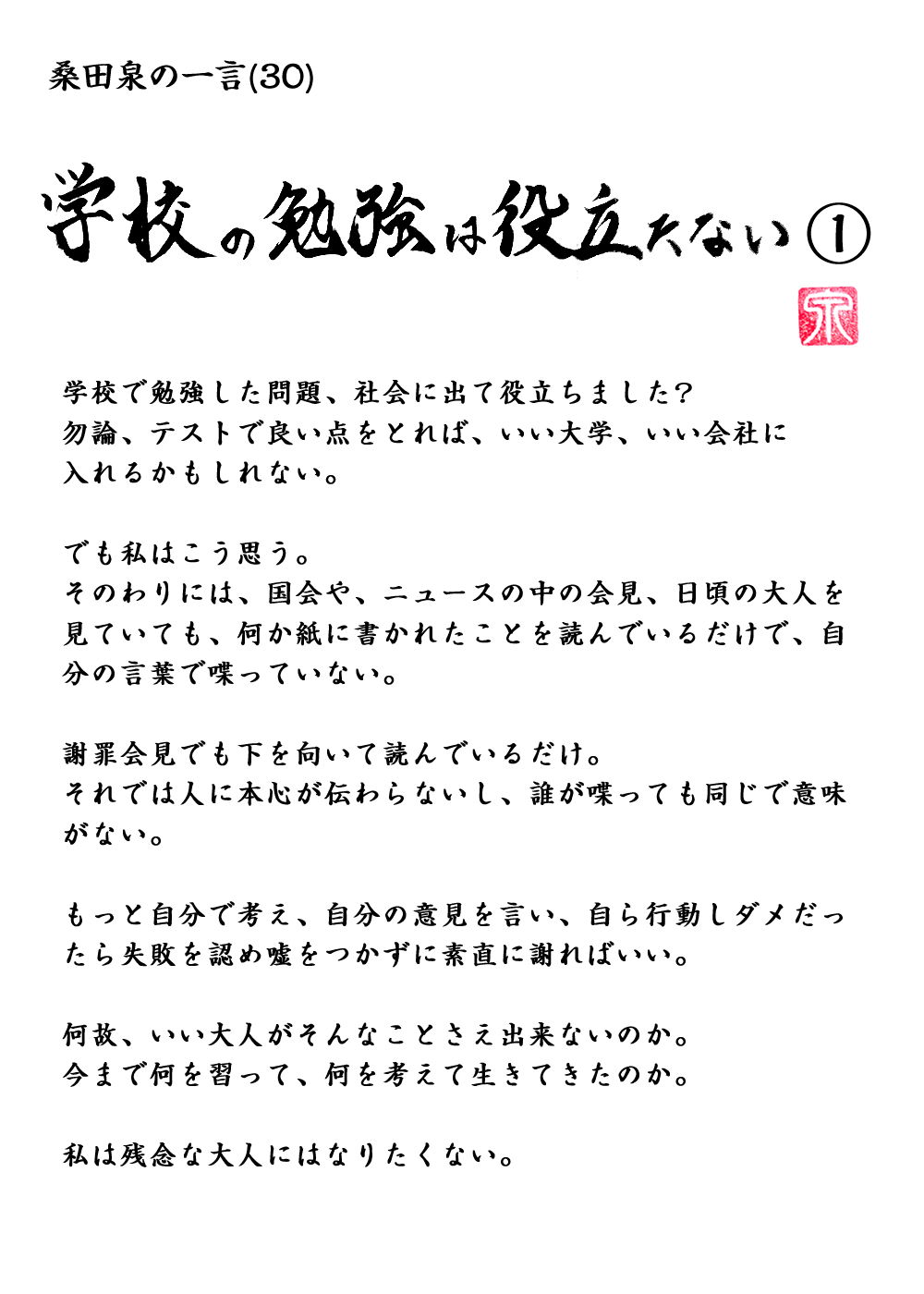 桑田の一言 「学校の勉強は役に立たない(1)」 30_20180721