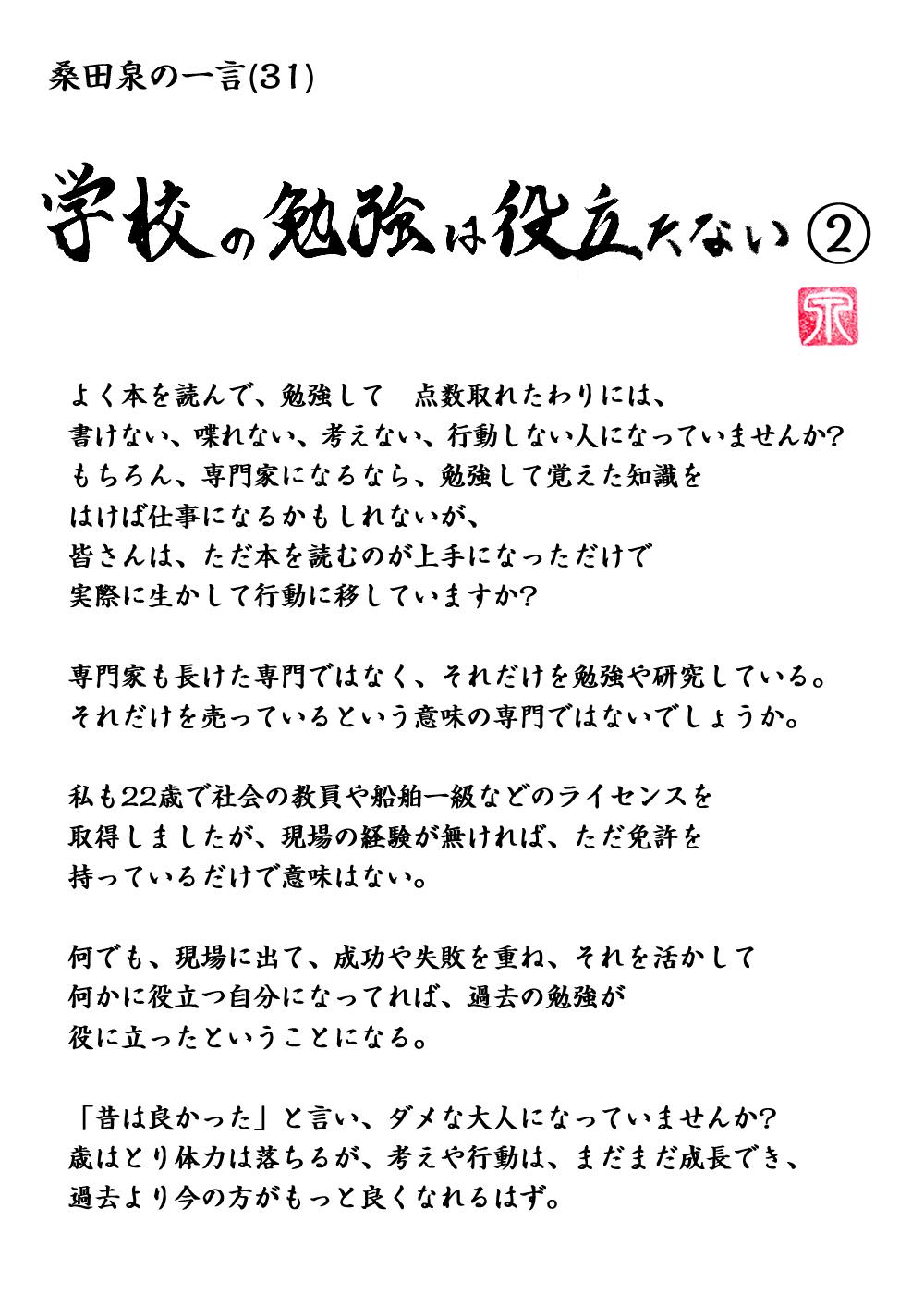 桑田の一言 「学校の勉強は役に立たない(2)」