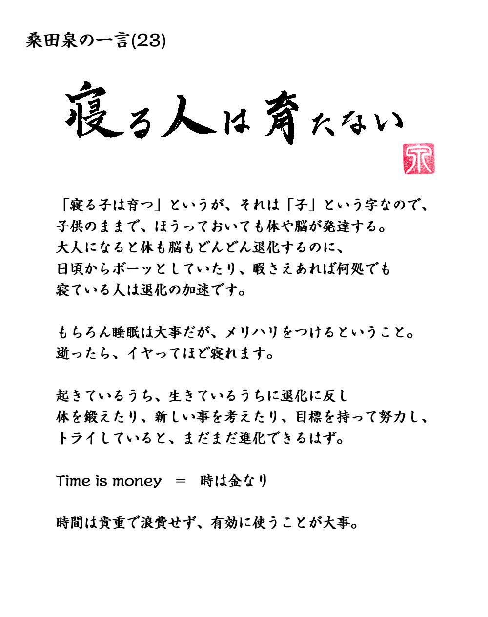 桑田の一言 「寝る人は育たない」 23_20180511