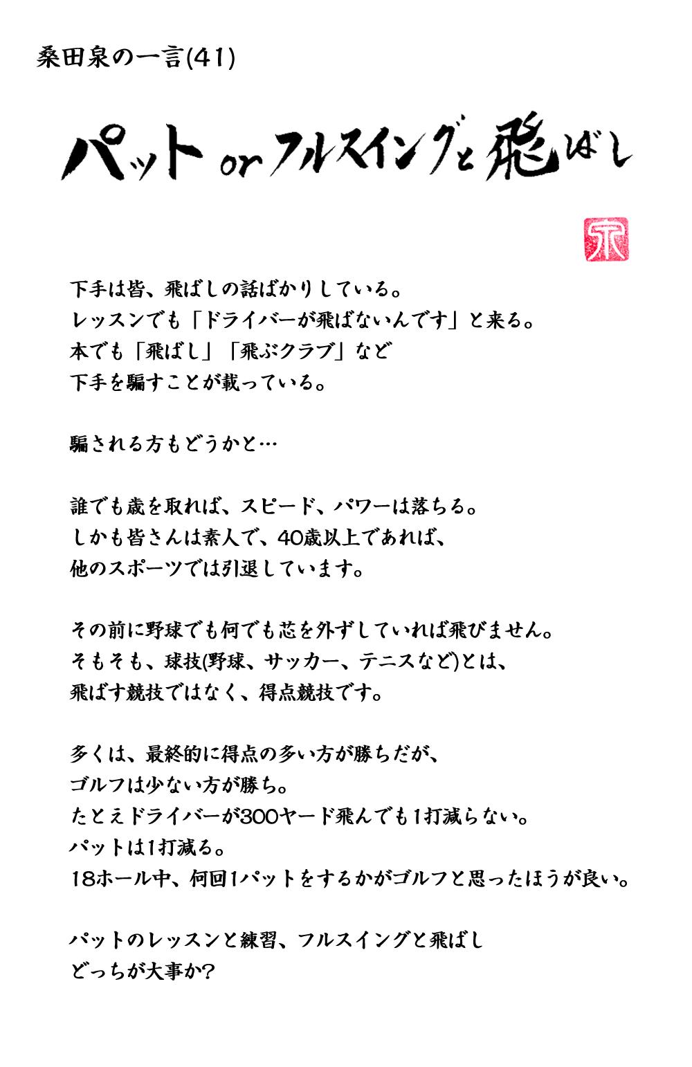 桑田泉の一言 「パットorフルスイングと飛ばし」  41_20181111