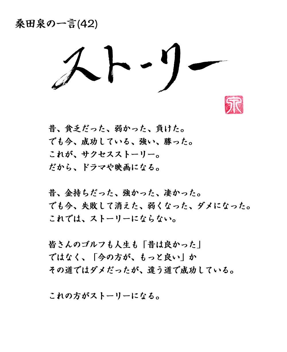桑田泉の一言 「ストーリー」 42_20181121