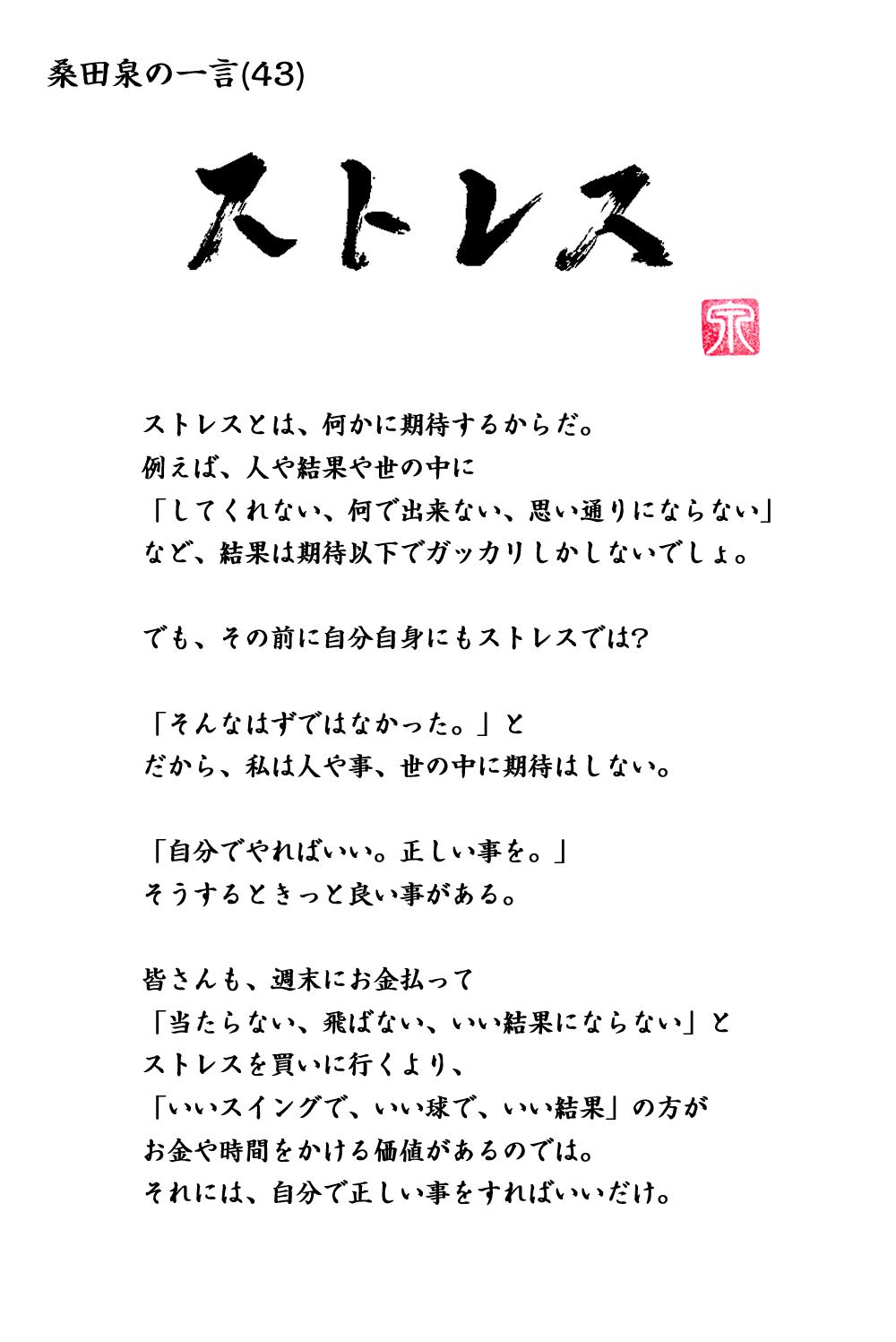 桑田泉の一言 「ストレス」43_20181201