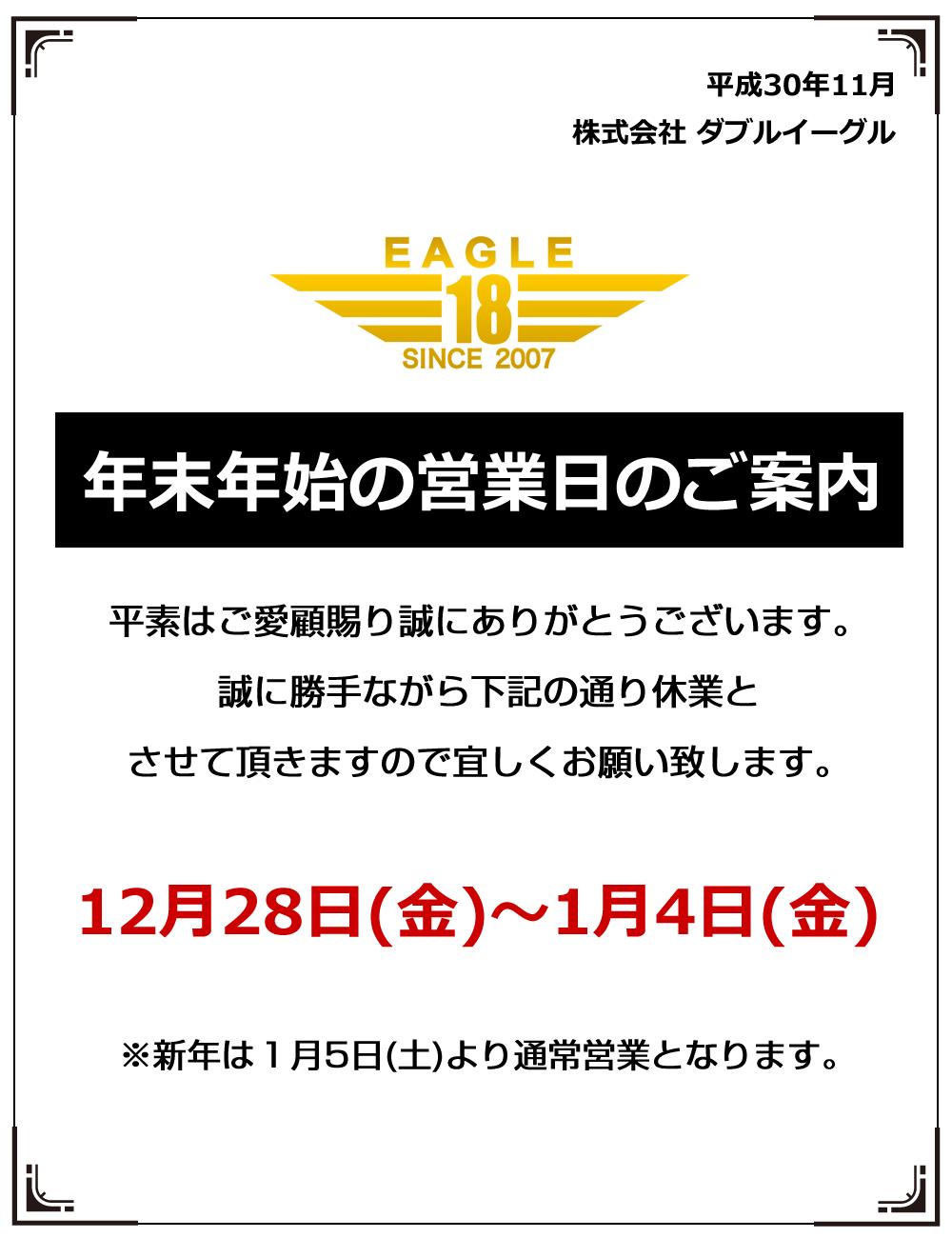 東京 町田 イーグル18 年始の営業日のご案内 2018年から2019年