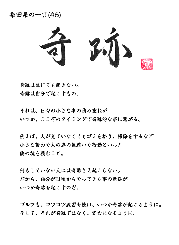 桑田泉の一言 「奇跡} 46_20190101