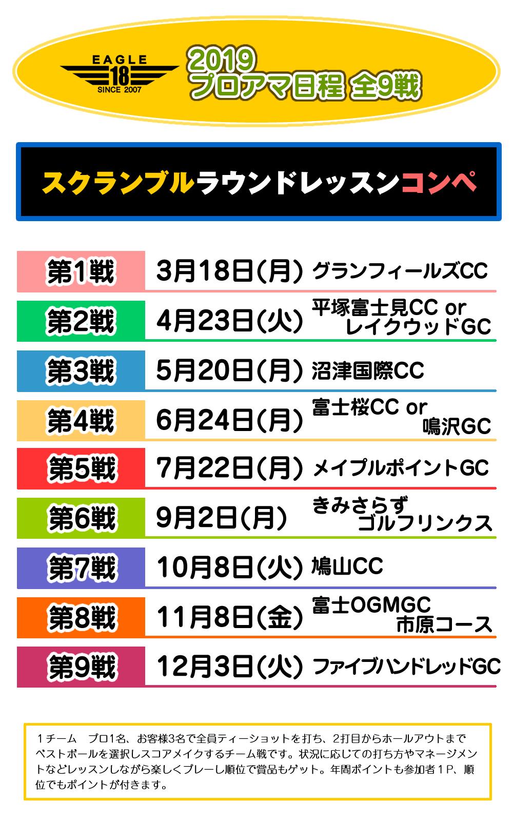 プロアマ スクランブル ラウンドコンペ  年間予定表2019