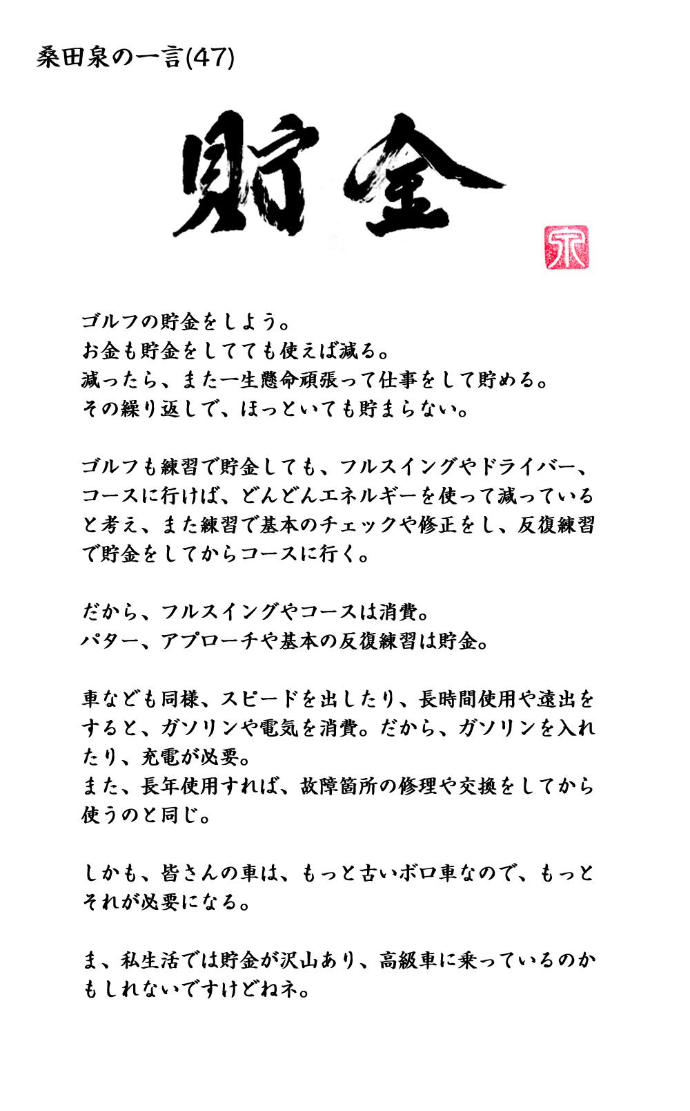 桑田泉の一言 「貯金」47_20190111