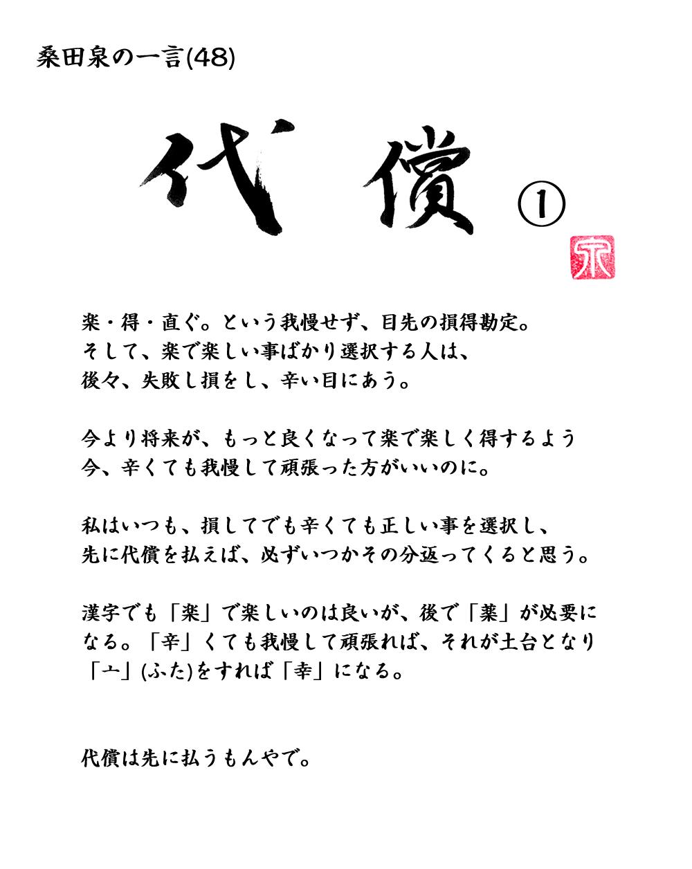 桑田泉の一言 「代償」48_20190121