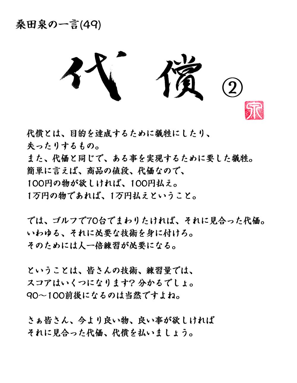 桑田泉の一言 「代償(2)」 49_20190201