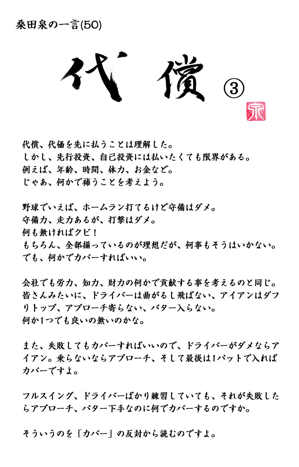 桑田泉の一言 「代償(3)」 50_20190211