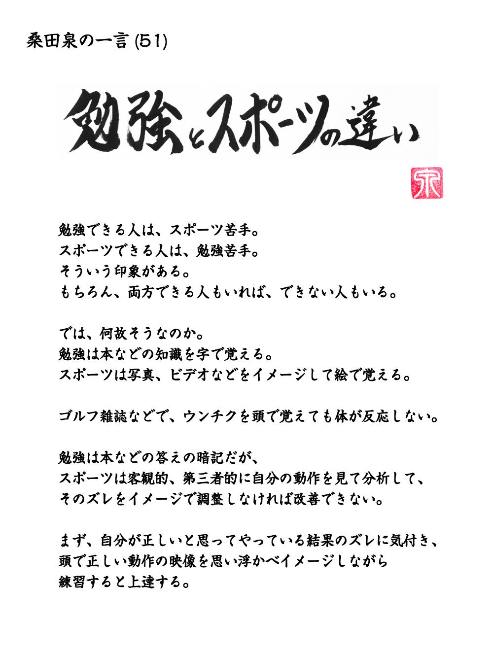 桑田泉の一言 「勉強とスポーツの違い」 51_20190221