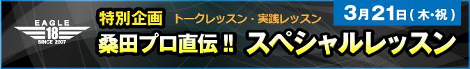 桑田プロ直伝 スペシャルレッスン 2019年3月21日 speciallesson20190321