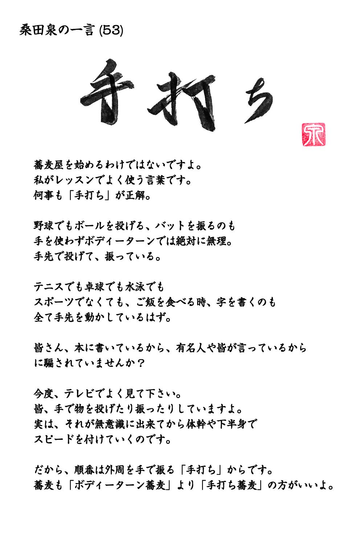 桑田泉の一言 「手打ち」 53_20190311