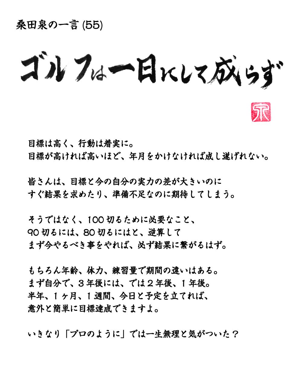 桑田泉の一言 「ゴルフは一日にして成らず」55_20190401