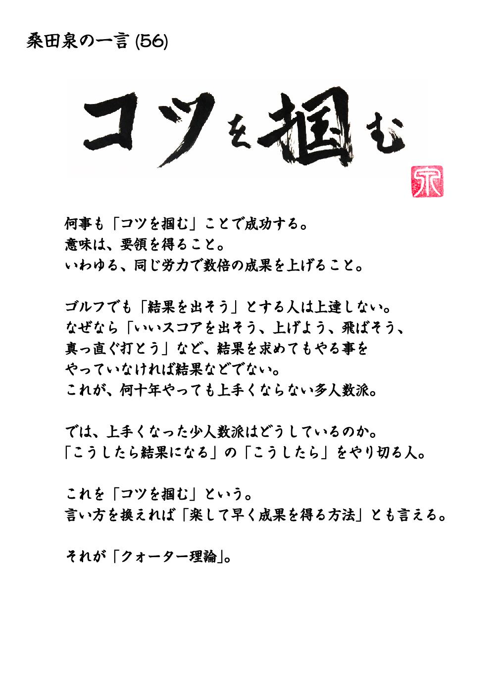 桑田泉の一言 「コツを掴む」56_20190410