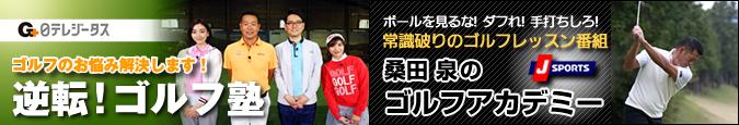 桑田泉のゴルフアカデミー 逆転!!ゴルフ塾 放送中
