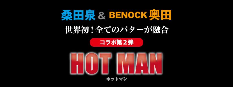 桑田泉&BENOCK OKUDAPUTTER コラボ EAGLE18オリジナルパター HOTMAN
