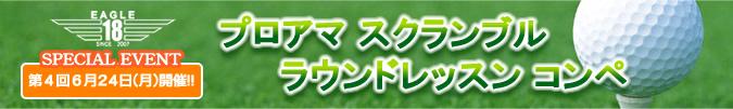 2019プロアマ スクランブル ラウンドレッスンコンペ 2019年6月24日  富士桜カントリー倶楽部