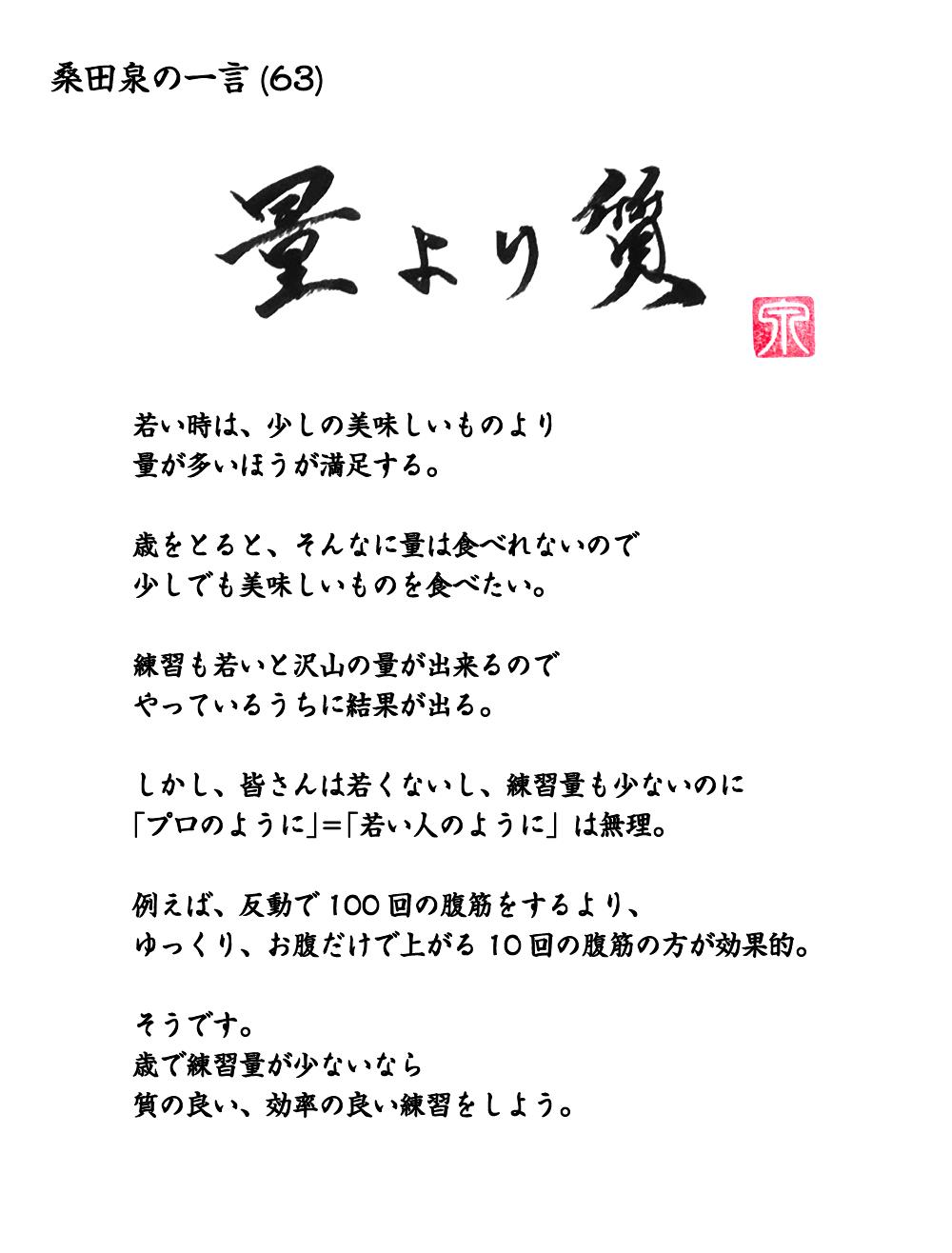 桑田泉の一言 「量より質」63_20190621
