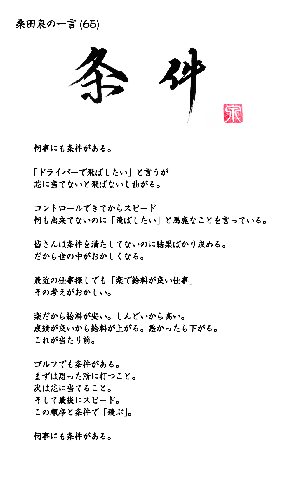 桑田泉の一言 「条件」65_20190711