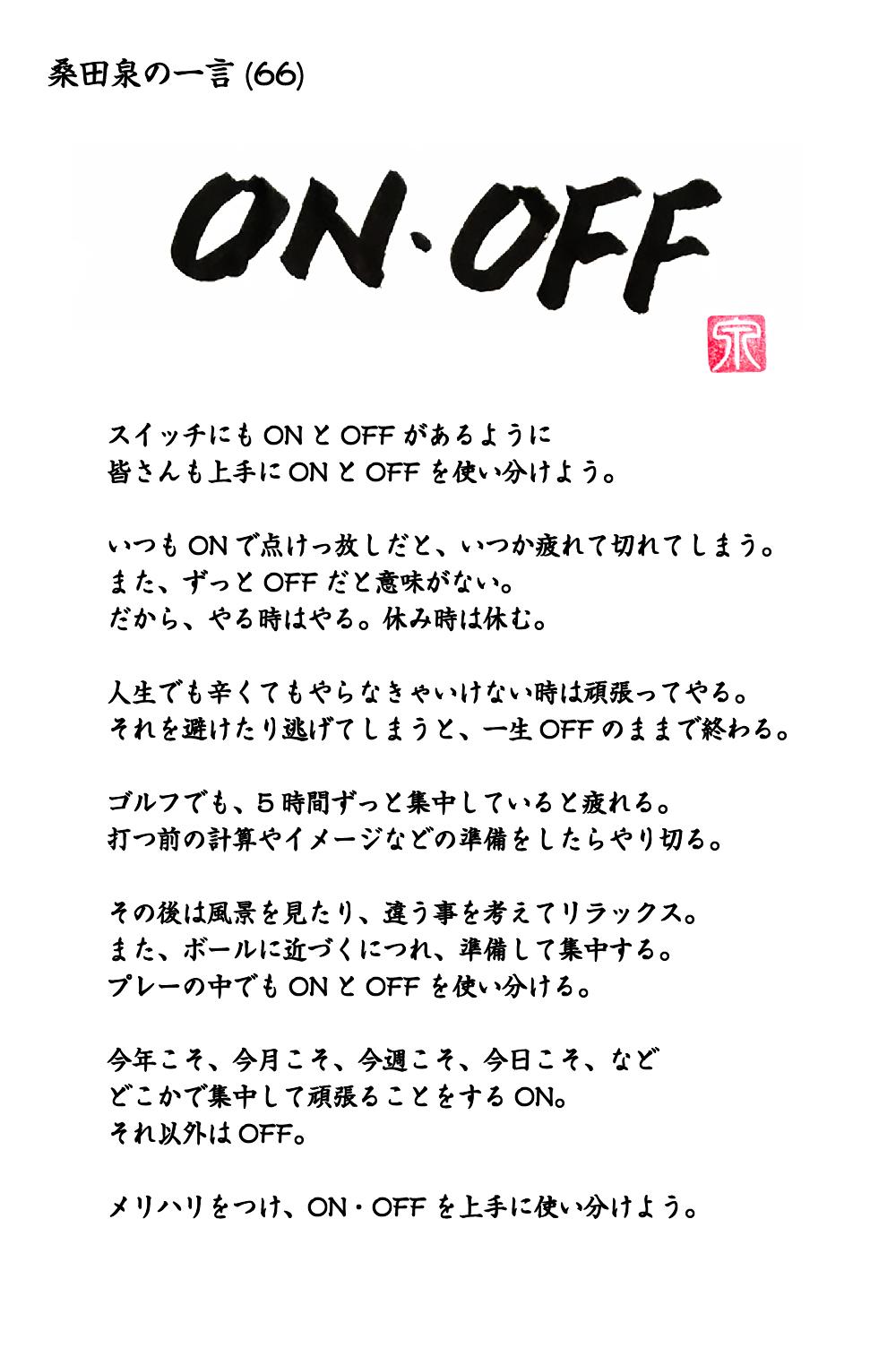 桑田泉の一言 「ON・OFF」66_20190721