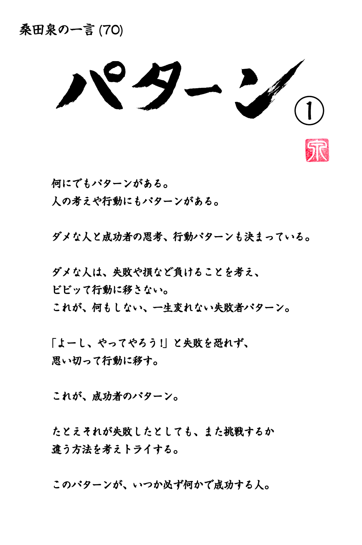 桑田泉の一言 「パターン①」70_20190901