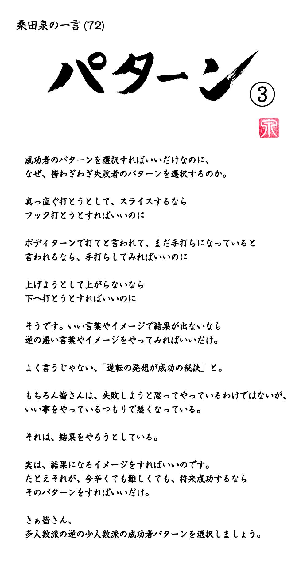 桑田泉の一言 「パターン③」
