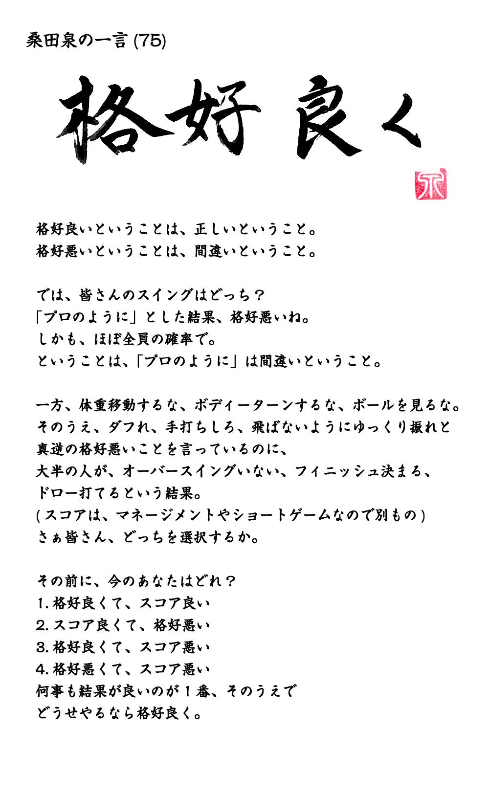 桑田泉の一言 「格好良く」 75_20191021_