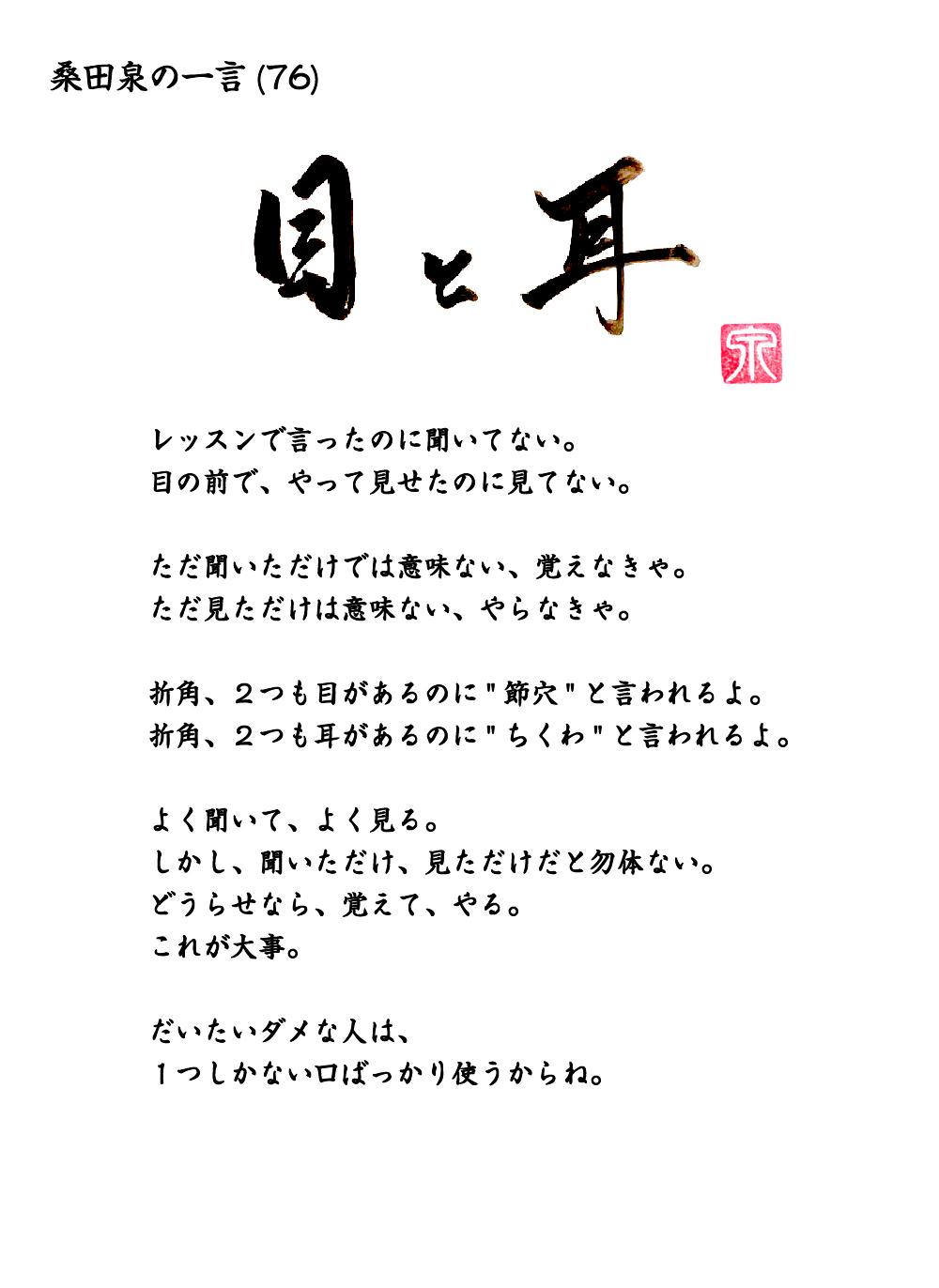 桑田泉の一言 「目と耳」76_20191101