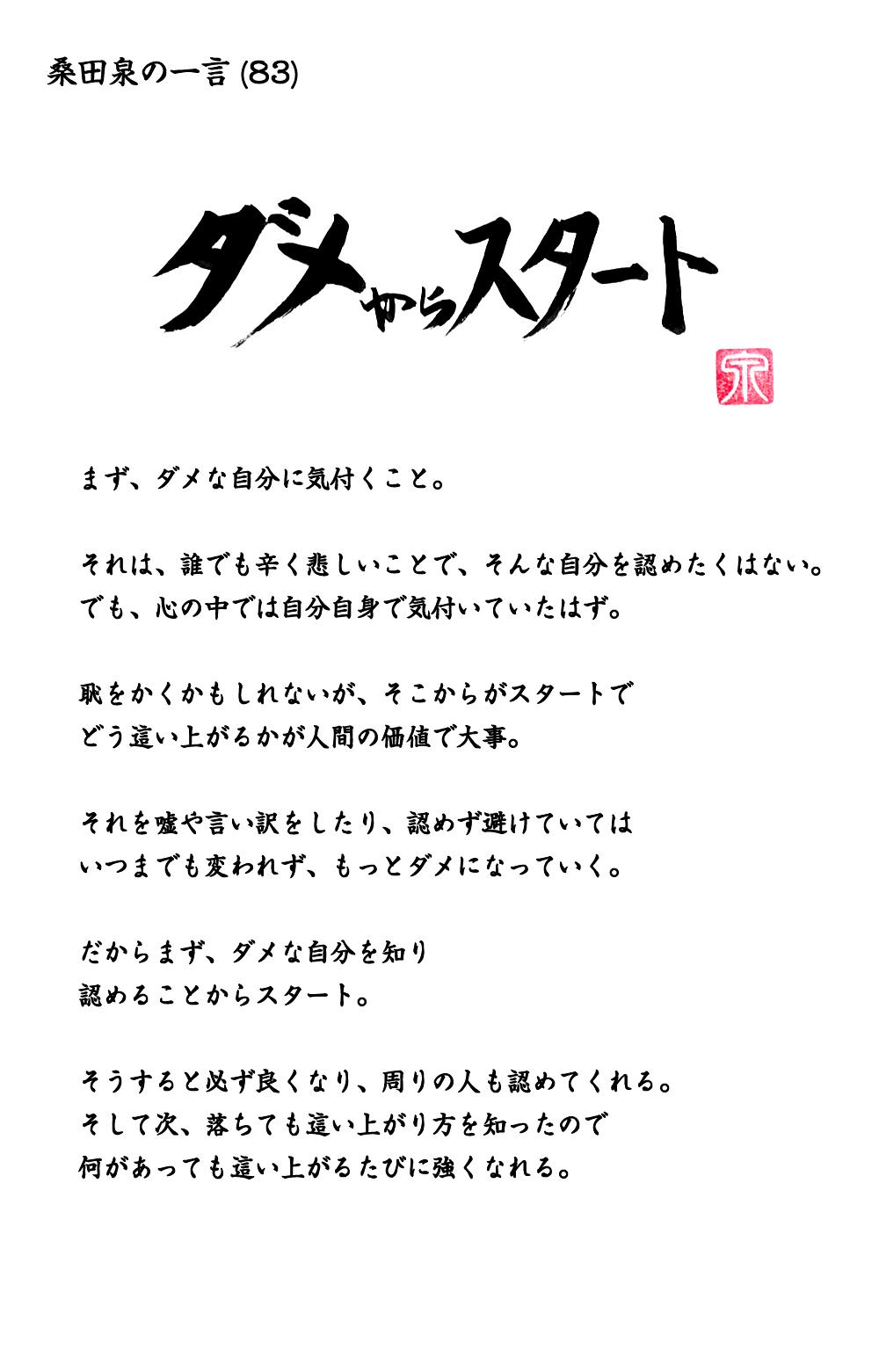 桑田泉の一言「ダメからスタート」83_20200111
